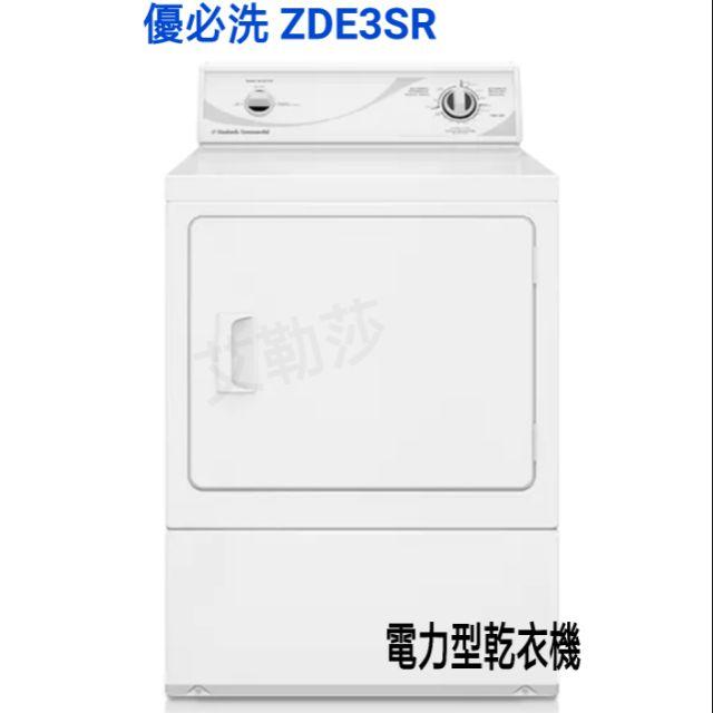 中部縣市歡迎聊聊>>Huebsch ZDE3SR-W 15公斤 優必洗直立式電力型乾衣機