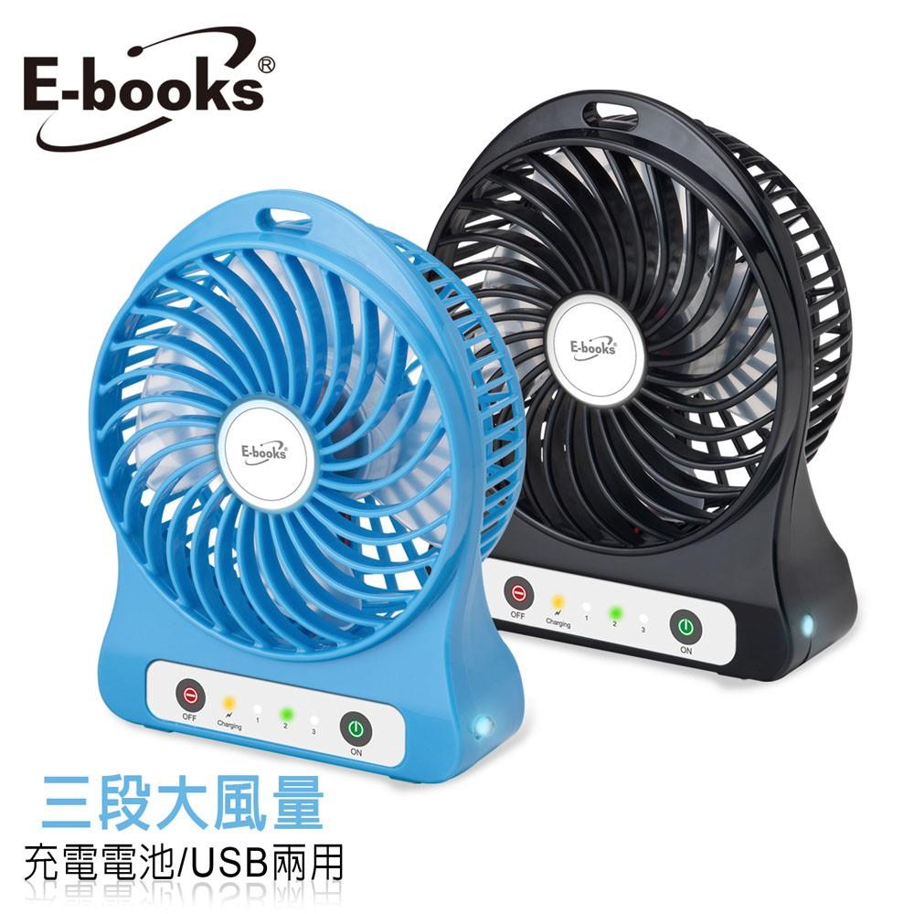 【蝦皮團購】三段大風量隨身型充電風扇(附LED燈)