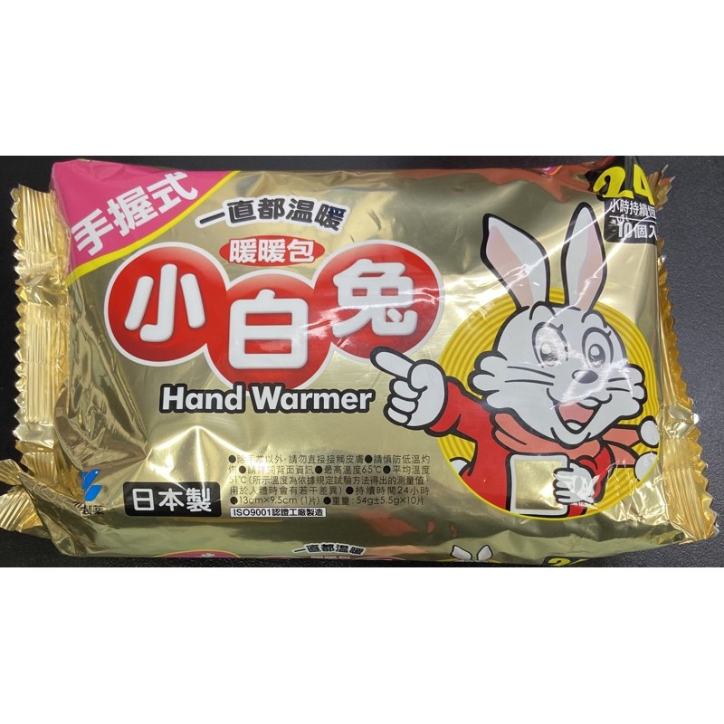 冬天必備 24小時恆溫小林製藥 小白兔 手握式暖暖包 給你滿滿的溫暖