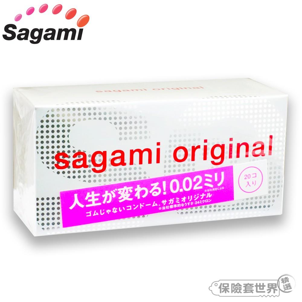 Sagami.相模元祖 002超激薄保險套 一般款(20入)【保險套世界】