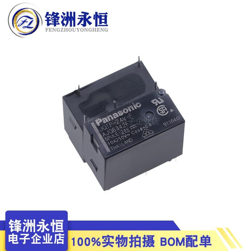 原裝松下繼電器 JQ1P-12V-F AJQ6341F JQ1P-5V-F JQ1P-24V-F 5腳