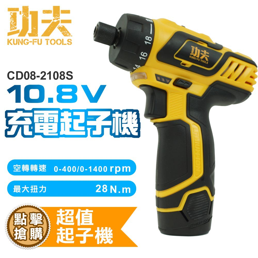 【功夫】10.8V 充電起子機 電動工具 起子機