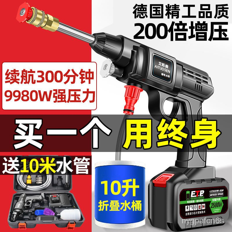 現貨鋰電洗車機高壓全自動水槍強力家用便攜鋰電池充電式無線清洗神器五金 熱縮膜 熱風槍 A4sz