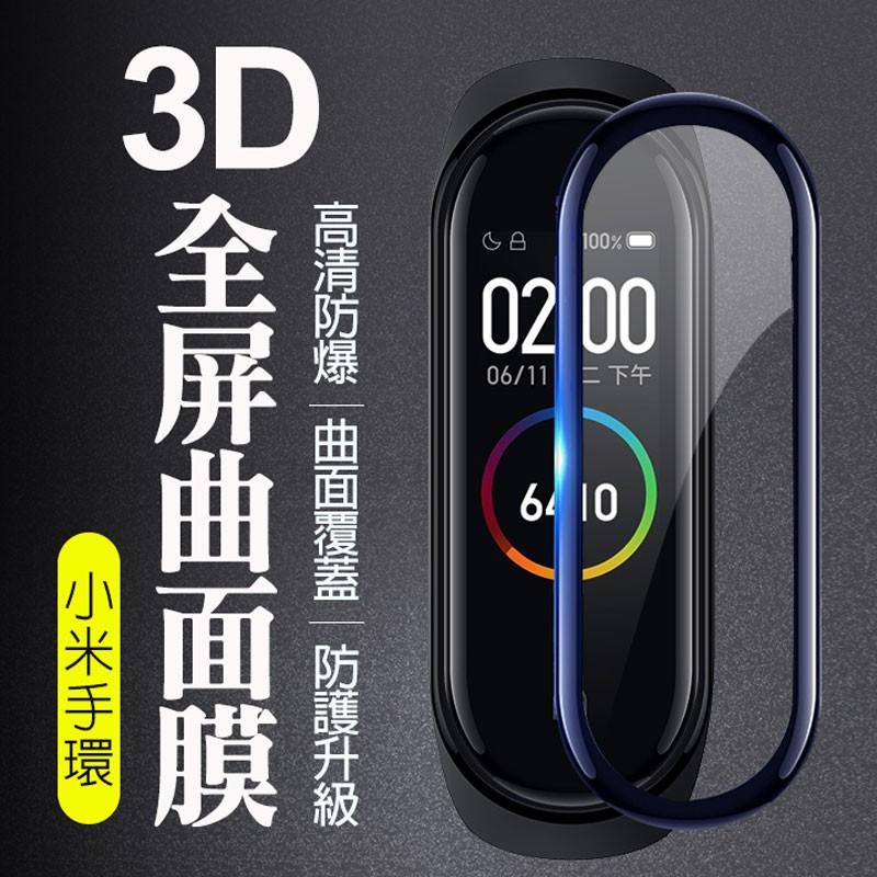 小米手環 螢幕 熱彎膜 保護膜 保護貼  鋼化膜鋼化貼膜 適用小米手環4 小米手環5 小米手環6 小米4 小米6 小米5