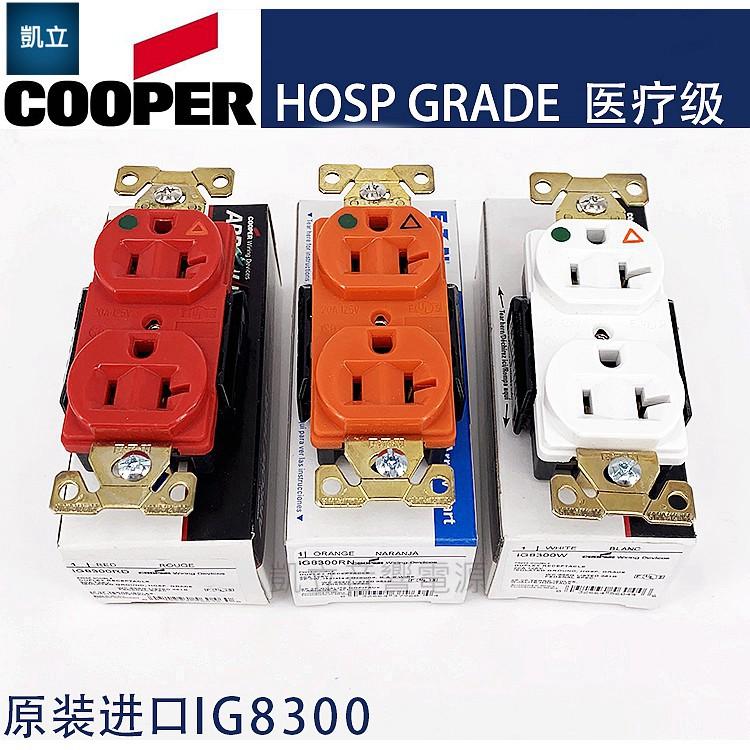 <<凱立音響電源>>(插座+UL不鏽鋼面板) 美國Cooper IG8300 醫療級插座 獨立接地 原裝正品 不銹鋼
