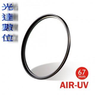 ~光達數位~ SUNPOWER TOP1 AIR Fliters UV 67mm 超薄 銅框 保護鏡 濾鏡 台灣製造 新北市