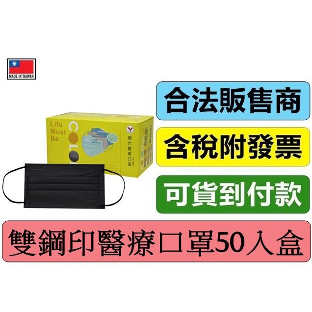 南六醫用口罩-雙鋼印(50入) - 曜石黑 (符合國家標準規定) # 南六 雙鋼印 醫用口罩 MD 台灣製造