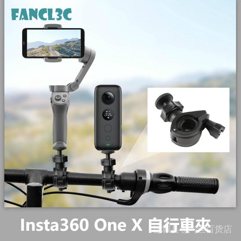 Sunnylife適用Insta360 One X全景運動相機腳踏車夾 OSMO MOBILE3靈眸2腳踏車支架配件