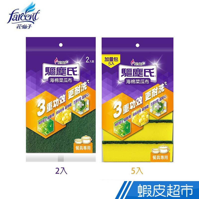 驅塵氏海綿菜瓜布-餐具專用 2入/5入  現貨 蝦皮直送