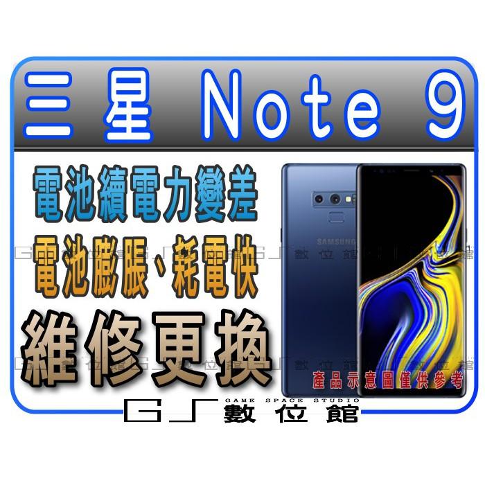 三星 Note 9 Note9 N960F 電池 維修更換 耗電快 續電差 電池膨脹 含工帶料 GS 數位館