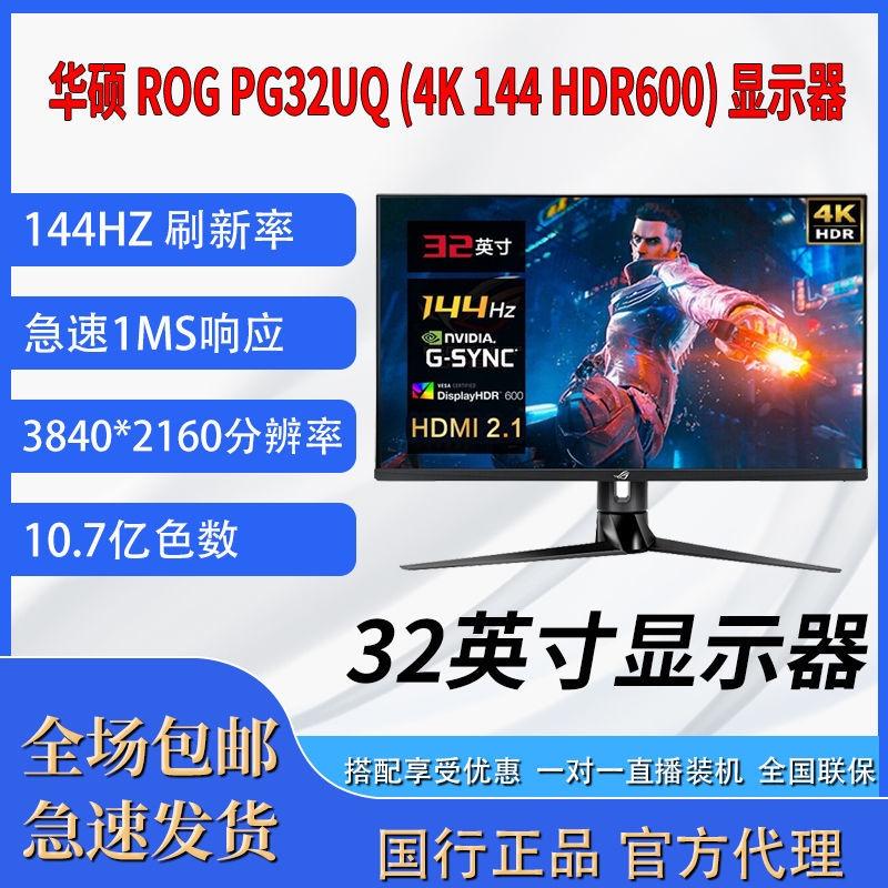 華碩玩家國度ROG PG32UQ 32英寸 4K 144Hz 10BIT IPS電競顯示器