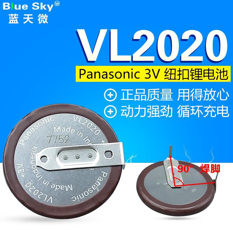 寶馬汽車鑰匙遙控電池松下VL2020 3V鋰電池1系3系5系90度腳ML2020