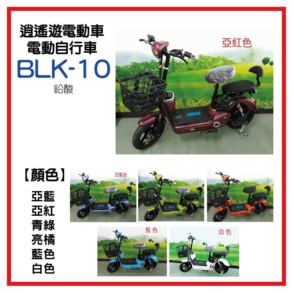 預購 BLK-10電動自行車 電動二輪車 屏東 逍遙遊電動車 醫療器材