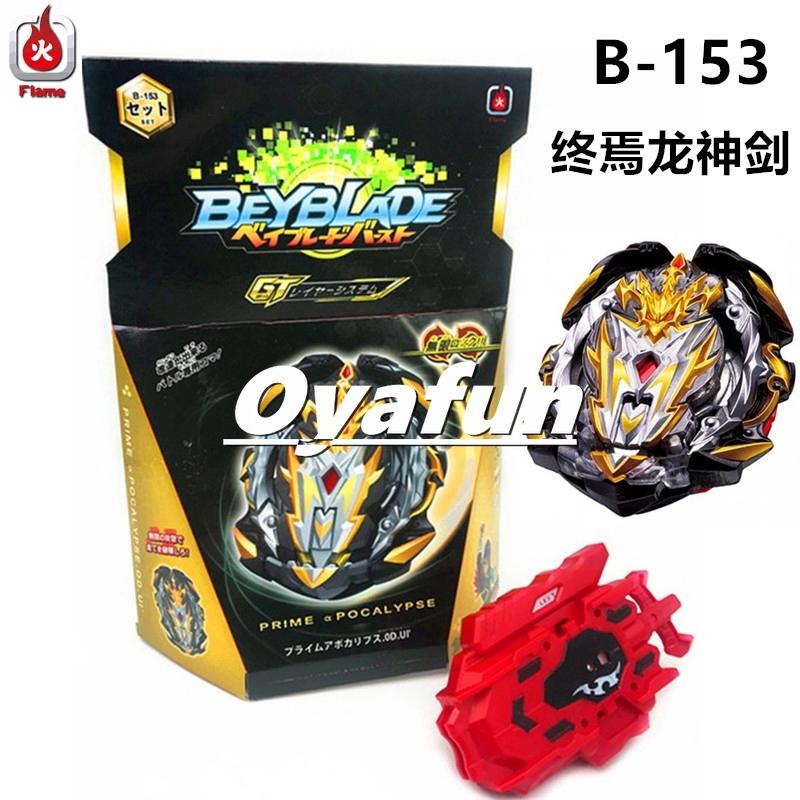 爆裂陀螺B-153-02終焉龍神劍盒裝合金陀螺帶雙拉線發射器 戰鬥陀螺