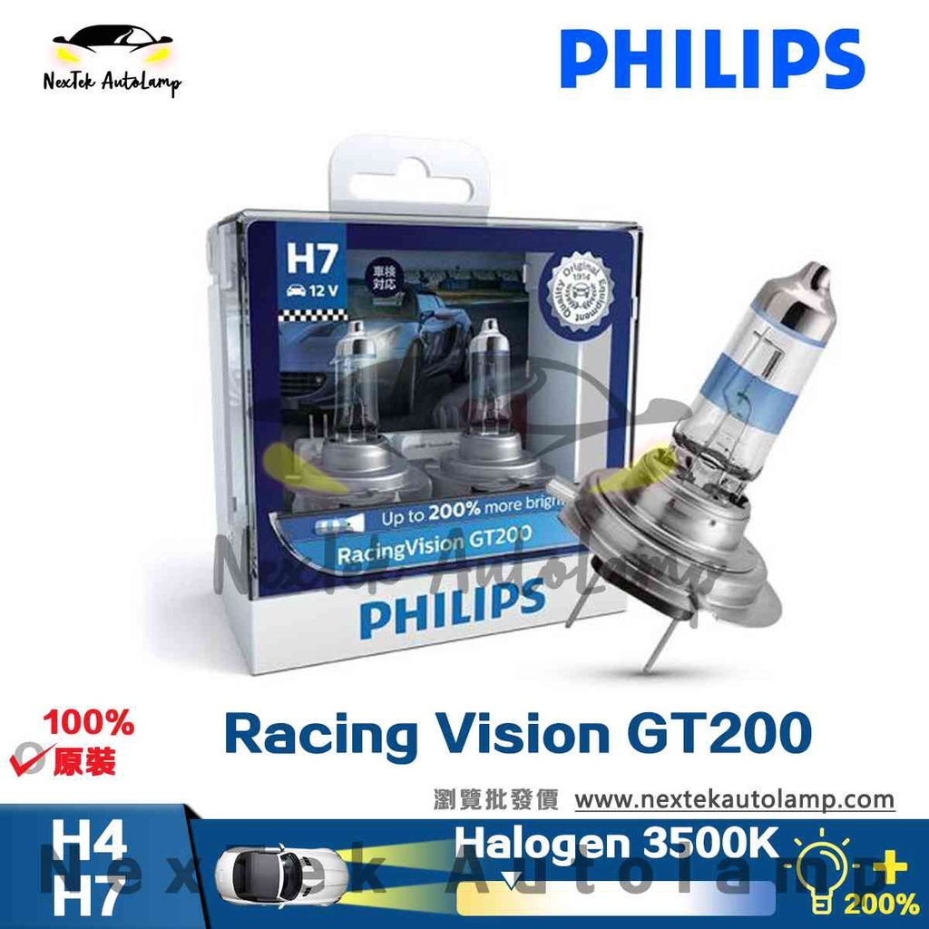 飛利浦新競技光Racing Vision GT200 H4 H7 3500K汽車大燈燈泡鹵素燈+200%黃色