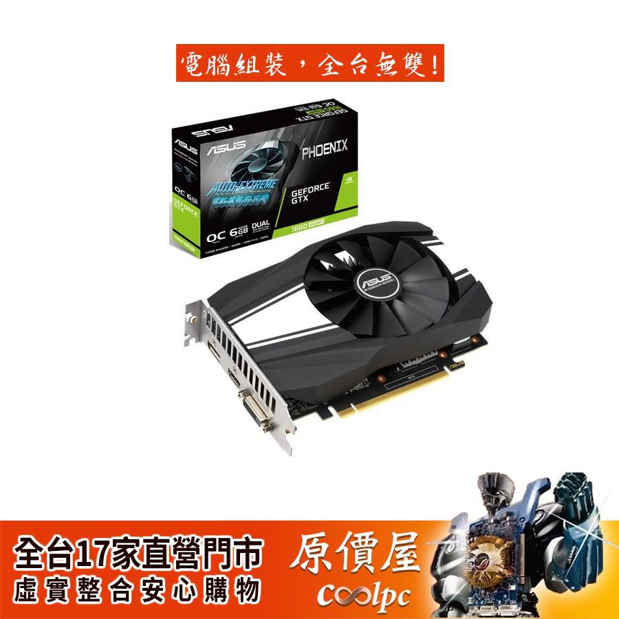 ASUS華碩 PH-GTX1660 SUPER O6G 顯示卡/註冊升級四年保固/原價屋