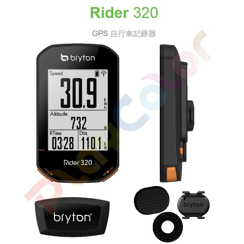 Bryton Rider【320】320E 320T GPS 衛星 碼表 踏頻感測器 心率帶 自行車碼表 玩色單車