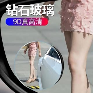 汽車用後視鏡小圓鏡倒車反光鏡盲點鏡360度無邊廣角輔助鏡 雨眉