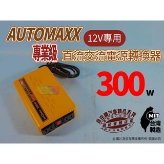 automaxx 車用電源轉換器 dc12v轉ac110v 3孔插座2個 1個usb輸出 最大功率300w 桃園市