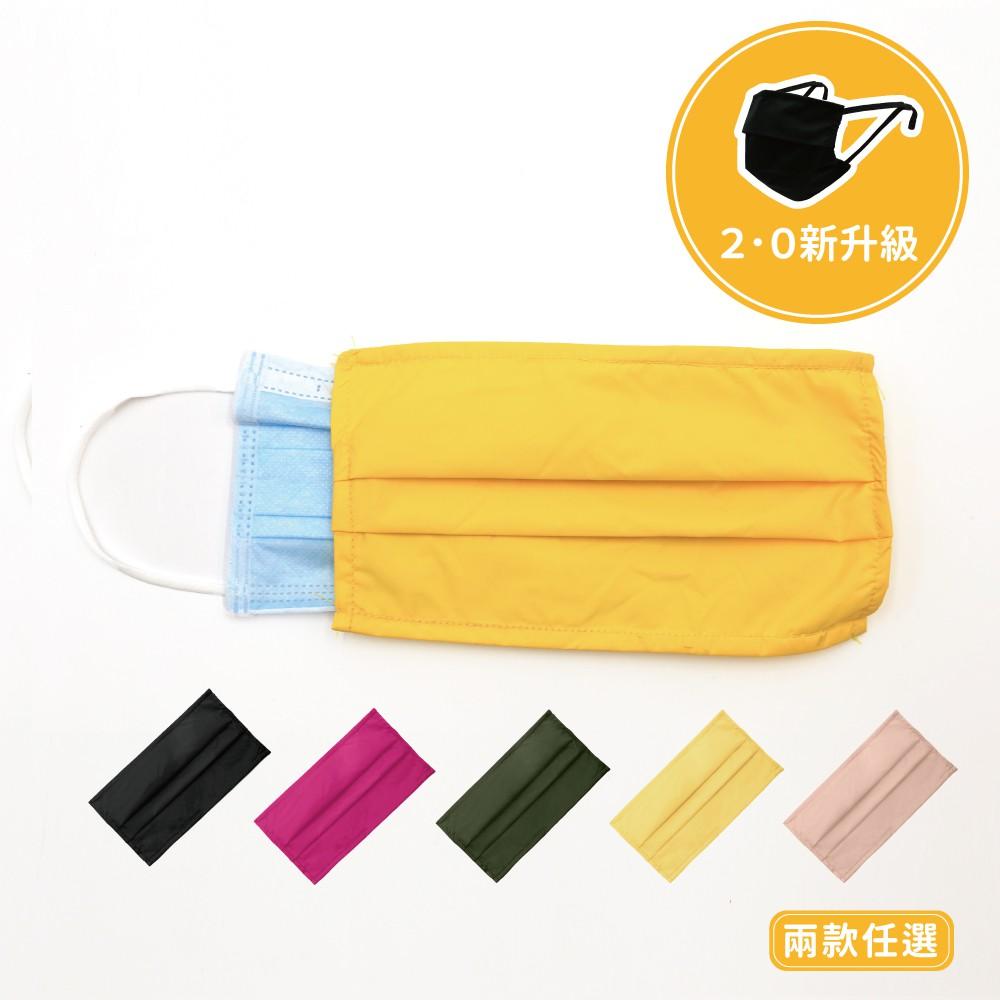 RITE 抗菌透氣 口罩套1.0 成人款/兒童款