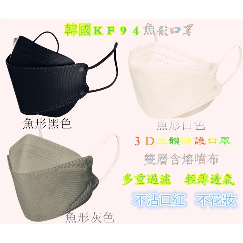 韓國KF94 魚型口罩 一次性3d立体設置 四層口罩 成人儿童口罩 魚嘴柳葉折疊口罩 KF94口罩 立體口罩