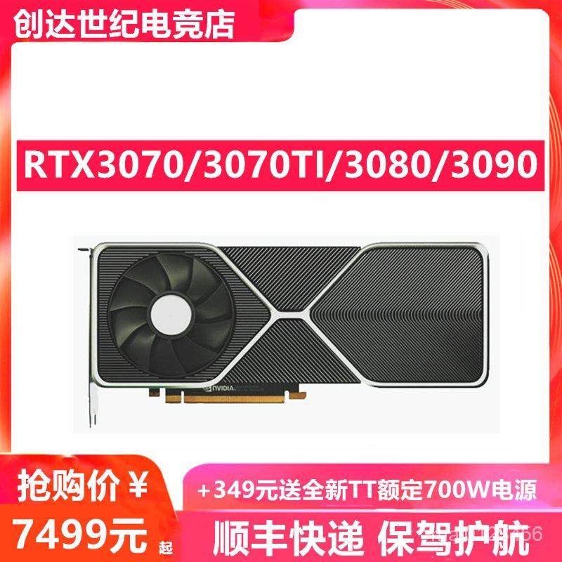 【現貨速發】英偉達RTX 3080Ti 原廠公版顯卡3060/3060TI/3070 8G/3090 24G 4Uh4