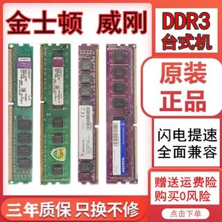 金士頓記憶體條DDR3 2g 4G 8g 1333 1600二手桌上型電腦記憶體三代拆機 新竹縣