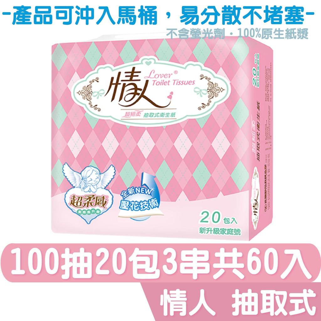 情人 衛生紙 抽取式 100抽20包3串共60入/箱 產品可沖入馬桶 易分散不堵塞