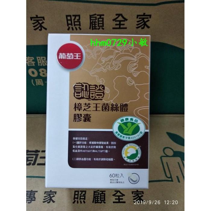 葡萄王樟芝王 認證樟芝王(多醣體12%) 葡萄王 樟芝王菌絲體膠囊(多醣體9%)