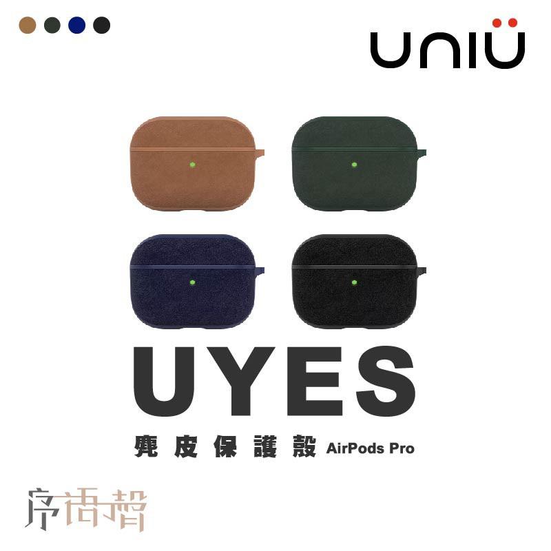 【UNIU】AirPods Pro | UYES 麂皮保護殼