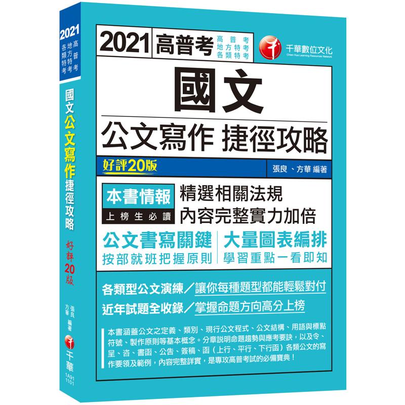 2021國文--公文寫作捷徑攻略:公文書寫關鍵[二十版](高普考/地方特考/各類特考)[79折]11100928023