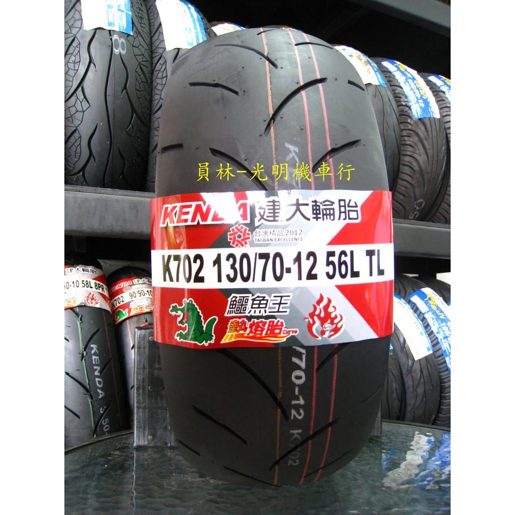 彰化 員林 建大 K702 130/70-12 130-70-12 熱熔胎 含 平衡 氮氣 除蠟 請來電詢問完工價