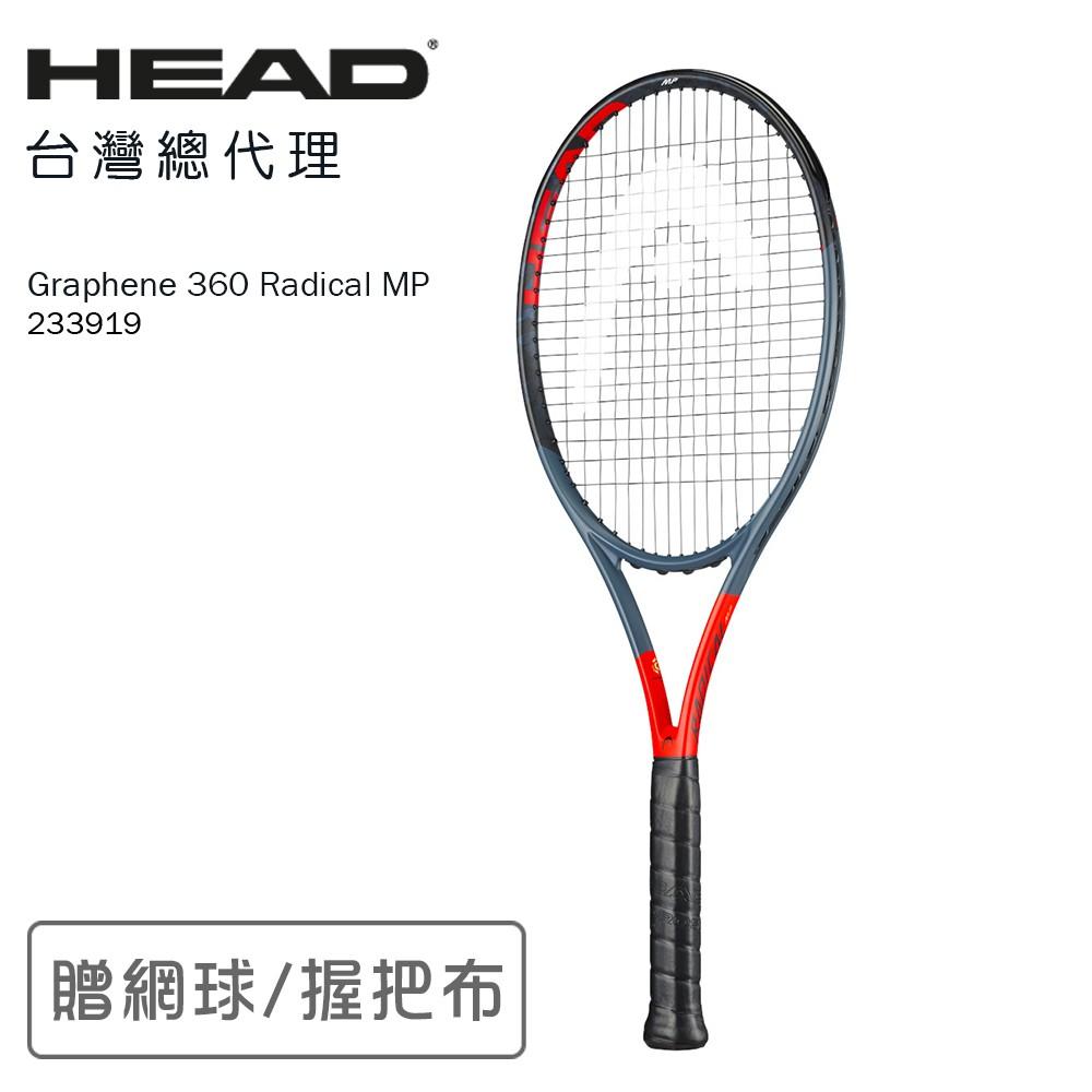 ★送握把布★ HEAD 空拍 Radical MP 網球拍 2號握把 3號握把 233919