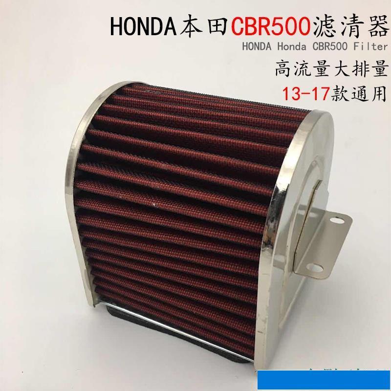配件❅熱銷款❅適用本田CBR500R改裝空濾 CB500F空氣濾清器 CB500X改裝空氣濾芯/-汽配