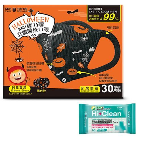 康乃馨3D兒童醫療口罩30片(黑)+消毒濕巾10片【萬聖限定】【愛買】