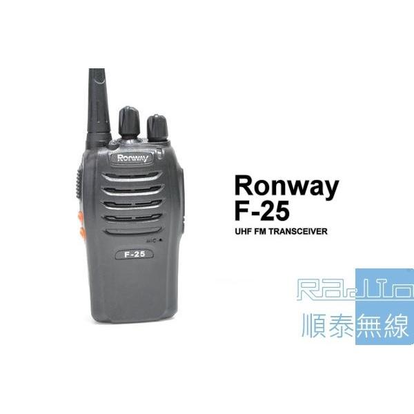 『光華順泰無線』 RONWAY 隆威 F25 免執照 無線電 對講機 附耳機 迷你 小型 Call機 餐廳 賣場
