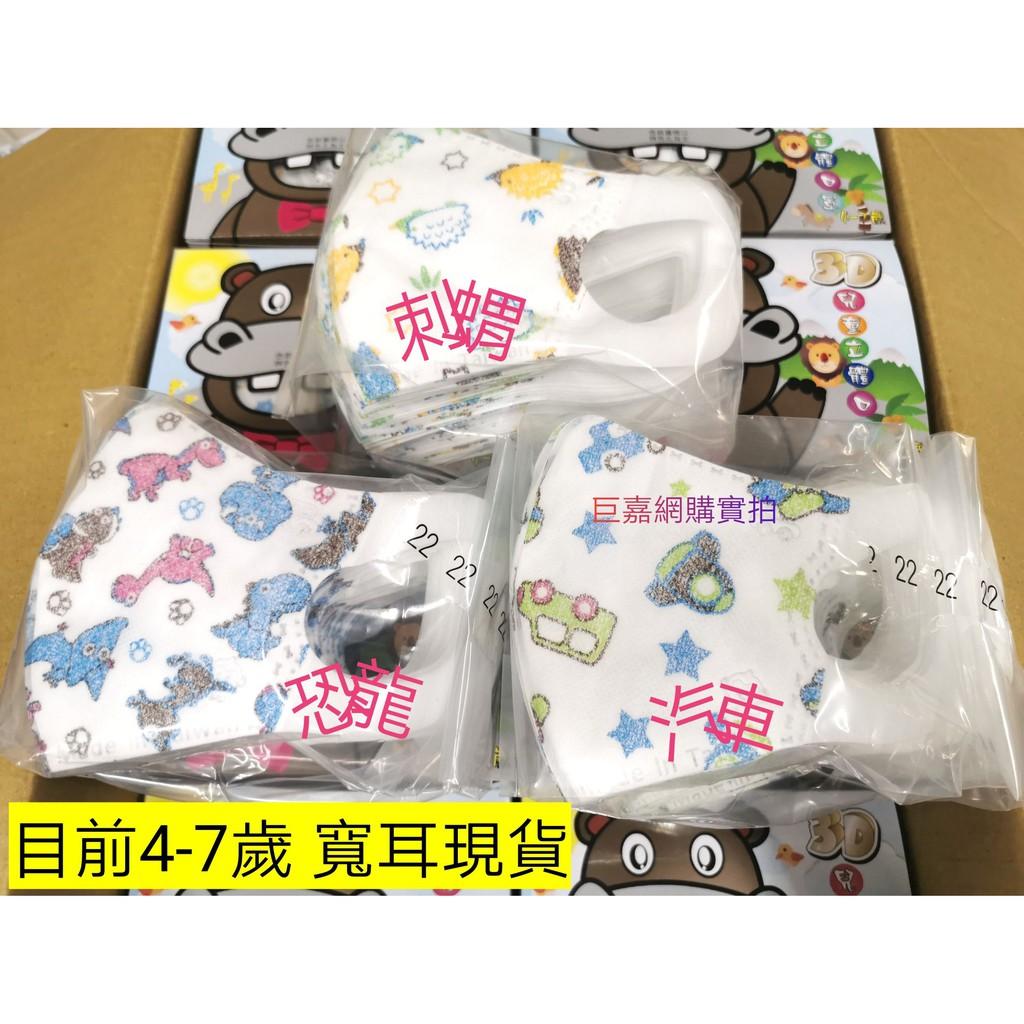 【巨嘉網購】台灣製造 3D幼幼/兒童 寬耳/細耳 醫療級 立體三層拋棄式口罩✨ 盒裝50入/淨新/小朋友