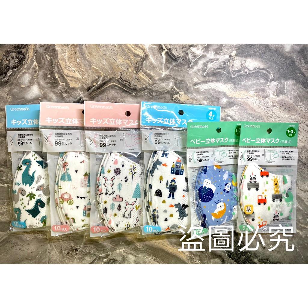 日本品牌 綠鼻子 Greennose兒童口罩 ‼️非醫療 兒童立體口罩