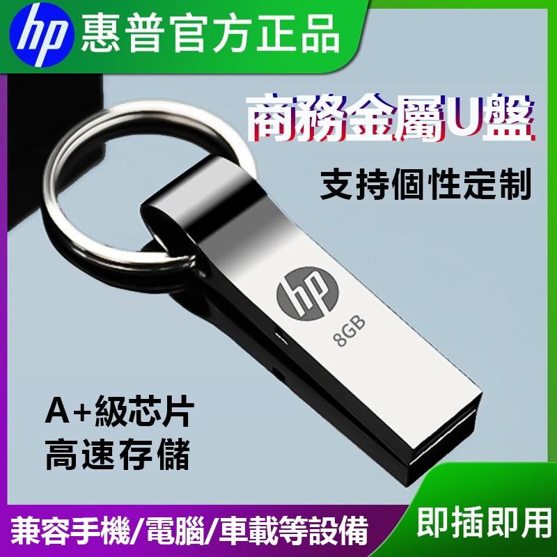 台灣現貨 限時下殺折扣--大容量隨身碟 正品HP惠普USB3.0高速 2tu盤1T不銹鋼迷你優盤手機電腦1t 2tb