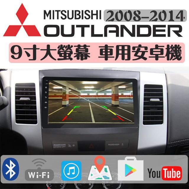 現貨免運 9吋三菱舊outlander安卓機 舊outlander安卓機 三菱車用安卓機 三菱車用導航機 9吋安卓機