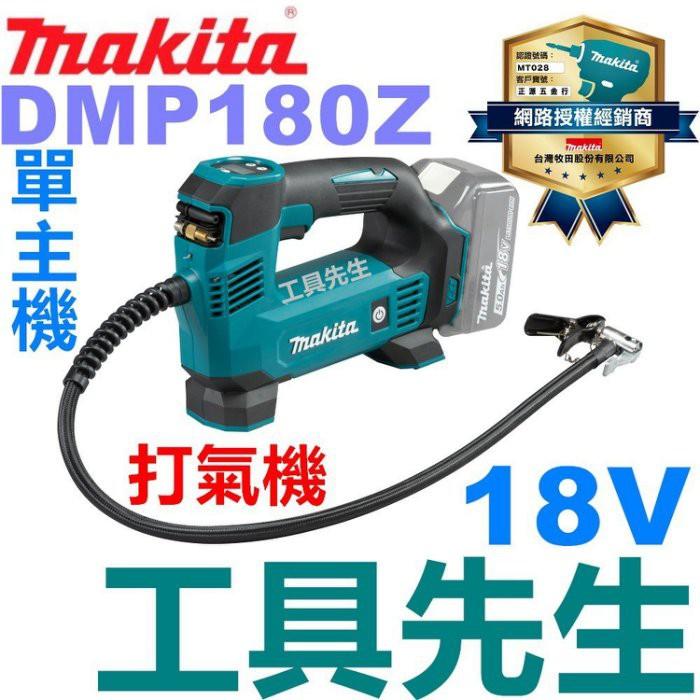 DMP180Z【工具先生】 現貨 Makita 牧田 DMP180 充電式 打氣機 18V 打氣機