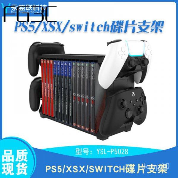 【限時下殺】PS5/Switch/Xbox Series S/X多功能主機碟片收納盒遊戲手柄收納架