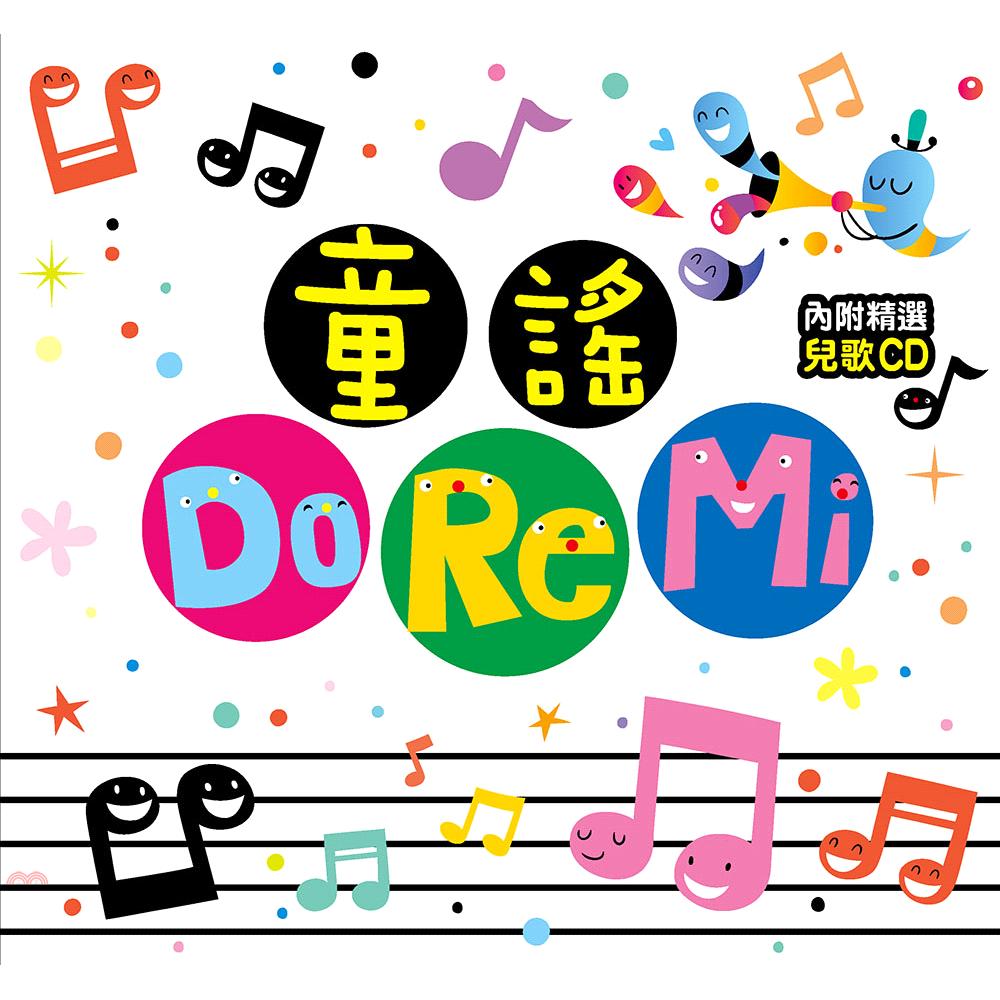 《人類》童謠Do Re Mi(精裝)[71折]