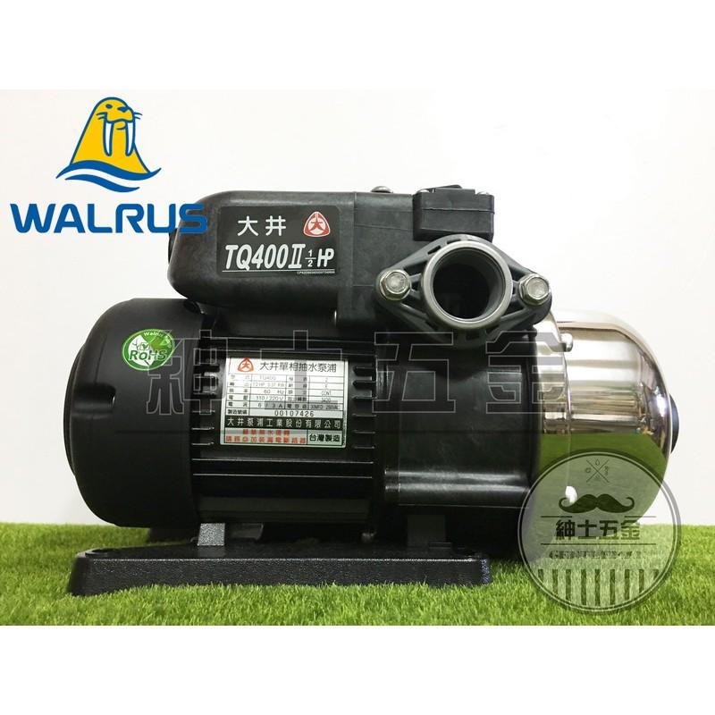【紳士五金 】❤️最新型抗菌款❤️ TQ400B 1/2HP 大井泵浦WALRUS 電子穩壓加壓馬達  TQ400