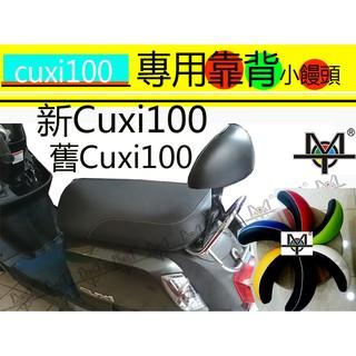 【MOT摩改】特價  CUXI 100 靠背 小饅頭 機車靠背 後靠背 摩托車靠背 後靠背含支架 高雄市