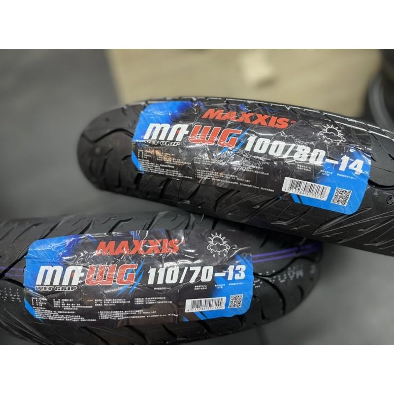 瑪吉王MAXXIS水行俠(電動車)110/70-13 100/80-14