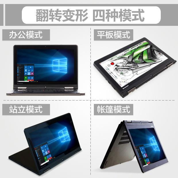 #筆電優選二手筆記本電腦聯想Thinkpad S1yoga12超薄平板i7觸摸屏260手提本