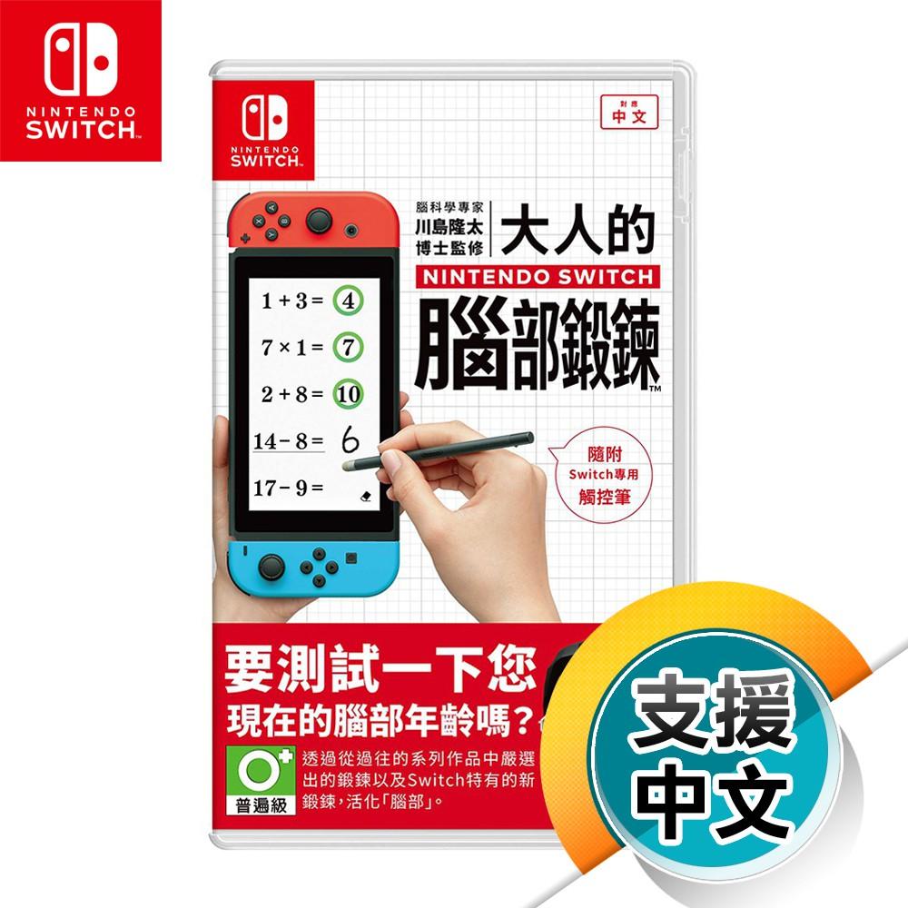 NS《大人的 Nintendo Switch 腦部鍛鍊》中文版(台灣公司貨)(任天堂 Nintendo Switch)