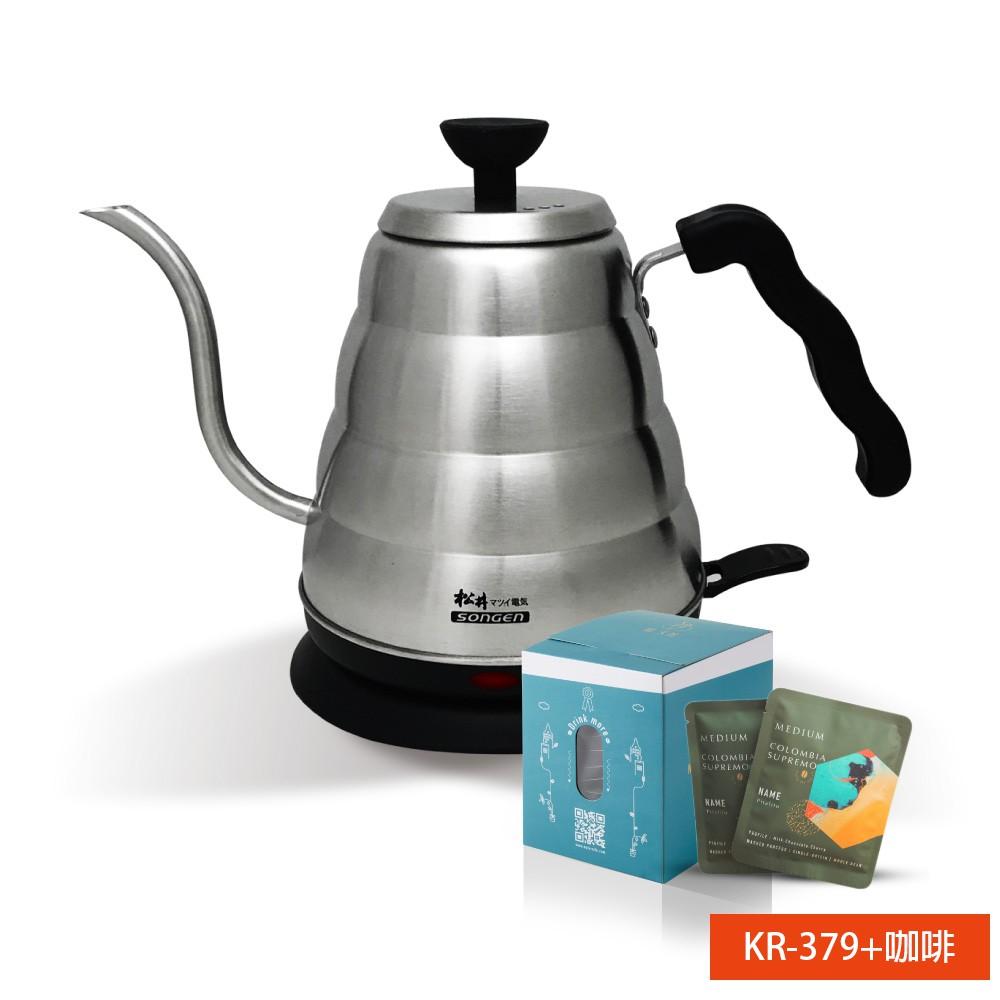 SONGEN松井 手沖咖啡細口雲朵快煮壺/咖啡壺/電水壺(KR-379 送濾掛式咖啡壹盒) 廠商直送