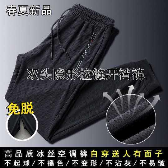 男士空調褲情侶方便辦事戶外打野約會開檔褲襠鏤空隱形拉鍊開襠褲